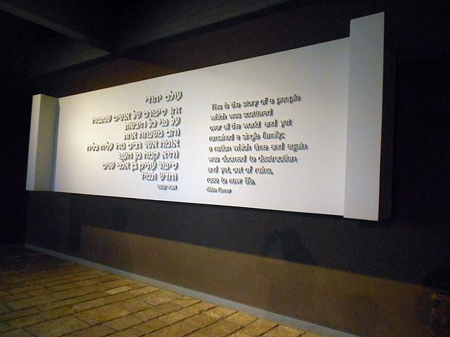 Museo de la Diáspora, Tel Aviv